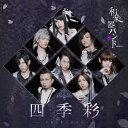 和楽器バンド/四季彩−shikisai−(Type−B)(Live)(初回生産限定盤)(DVD付)[スマプラ対応]
