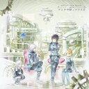 After the Rain(そらる×まふまふ)/アンチクロックワイズ(TVアニメ「クロックワーク・プラネット」エンディングテーマ)(初回限定盤)(DVD付)