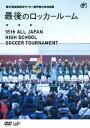 /第95回 全国高校サッカー選手権大会 総集編 最後のロッカールーム