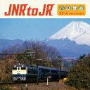 オムニバス/JNR to JR〜国鉄民営化30周年記念トリビュート・アルバム(DVD付)