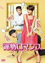 運勢ロマンス DVD−BOX1