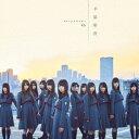 欅坂46/不協和音(TYPE−D)(DVD付)