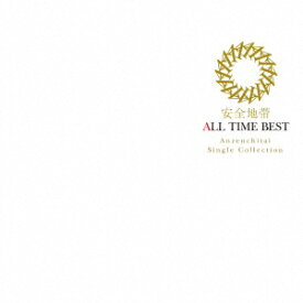 安全地帯/ALL TIME BEST[SHM-CD]