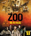 ZOO−暴走地区− シーズン1 <トク選BOX>