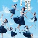 [予約特典付]AKB48/願いごとの持ち腐れ(Type A)(通常盤)(DVD付)