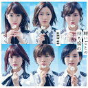 [予約特典付]AKB48/願いごとの持ち腐れ(Type C)(初回限定盤)(DVD付)