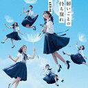 [予約特典付]AKB48/願いごとの持ち腐れ(Type C)(通常盤)(DVD付)