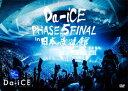 Da−iCE/Da−iCE HALL TOUR 2016−PHASE 5−FINAL in 日本武道館 ランキングお取り寄せ