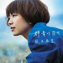 熊木杏里/群青の日々(初回生産限定盤)(DVD付)