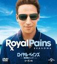 ロイヤル・ペインズ 〜救命医ハンク〜シーズン6 バリューパック