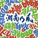 湘南乃風/踊れ(初回限定盤)(DVD付)