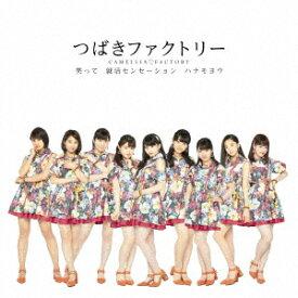つばきファクトリー/就活センセーション/笑って/ハナモヨウ(初回生産限定盤B)(DVD付)
