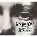 [予約特典付]GENERATIONS from EXILE TRIBE/涙を流せないピエロは太陽も月もない空を見上げた(初回生産限定盤)(2Blu−ray Di...