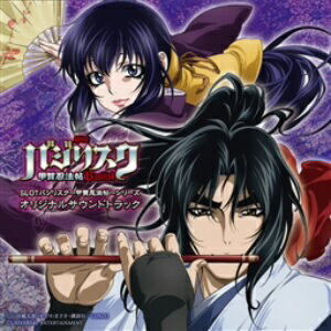 SLOTバジリスク〜甲賀忍法帖〜シリーズ オリジナルサウンドトラック