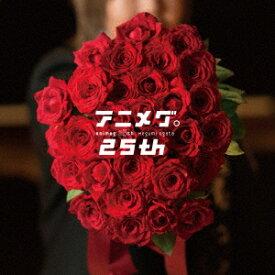 緒方恵美/アニメグ。25th