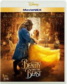 美女と野獣 MovieNEX ブルーレイ+DVDセット