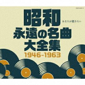 オムニバス/昭和 永遠の名曲大全集 1946〜1963