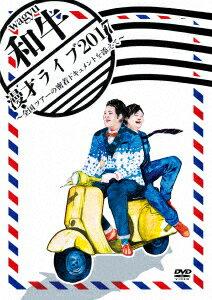 和牛/和牛 漫才ライブ2017〜全国ツアーの密着ドキュメントを添えて〜