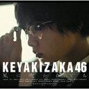 [初回限定仕様]欅坂46/風に吹かれても(TYPE−A)(DVD付)