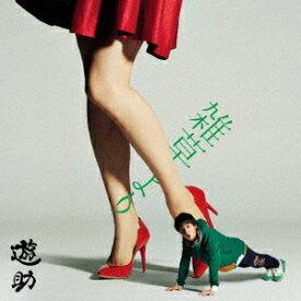 遊助/雑草より(初回生産限定盤B)(DVD付)