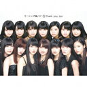 モーニング娘。'17/15 Thank you,too(初回生産限定盤)(Blu−ray Disc付)