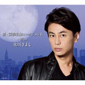 氷川きよし/新・演歌名曲コレクション6−碧し−(Aタイプ)(初回限定盤)(DVD付)
