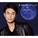 氷川きよし/新・演歌名曲コレクション6−碧し−(Bタイプ)