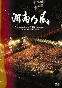 湘南乃風/SummerHolic 2017 −STAR LIGHT− at 横浜 赤レンガ 野外ステージ(初回限定盤)