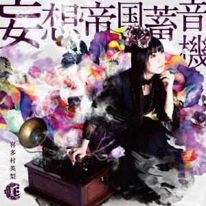 喜多村英梨/妄想帝国蓄音機(初回限定盤)(DVD付)