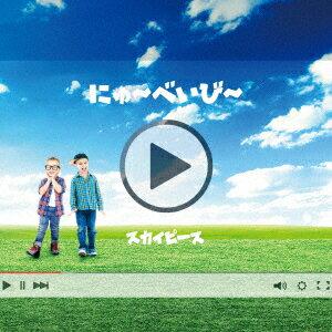 スカイピース/にゅ〜べいび〜(通常盤)