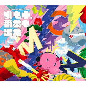 ももいろクローバーZ/MOMOIRO CLOVER Z BEST ALBUM 「桃も十、番茶も出花」(初回限定盤−スターターパック−)(Blu−ray Disc付)