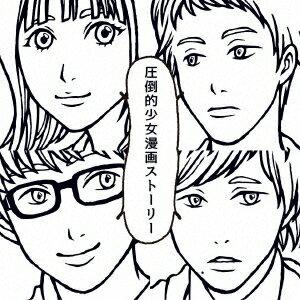 MOSHIMO/圧倒的少女漫画ストーリー