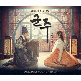仮面の王 イ・ソン オリジナル・サウンドトラック(DVD付)