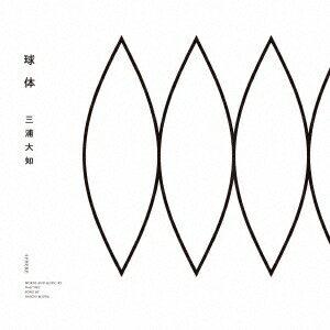 三浦大知/球体(DVD付)