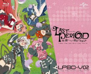 ラストピリオド −終わりなき螺旋の物語−第2巻(初回限定生産版)(Blu−ray Disc)