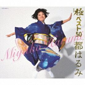 都はるみ/極(きわみ)ベスト50
