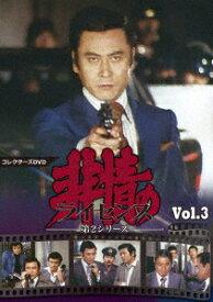 非情のライセンス 第2シリーズ コレクターズDVD VOL.3