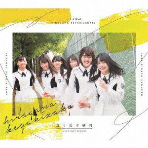 けやき坂46(ひらがなけやき)/走り出す瞬間(TYPE−A)(Blu−ray Disc付)