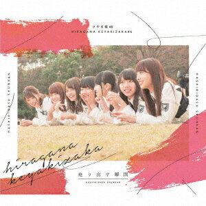 けやき坂46(ひらがなけやき)/走り出す瞬間(TYPE−B)(Blu−ray Disc付)