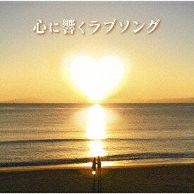 オムニバス/心に響くラブソング