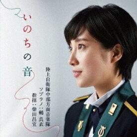 鶫真衣/いのちの音(DVD付)