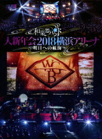 和楽器バンド 大新年会2018横浜アリーナ 〜明日への航海〜(初回生産限定盤)(Blu−ray Disc)