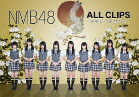 NMB48/NMB48 ALL CLIPS −黒髮から欲望まで−