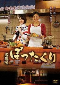 「居酒屋ぼったくり」DVD−BOX