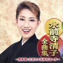 水前寺清子/水前寺清子全曲集〜熊本城・三百六十五歩のマーチ〜