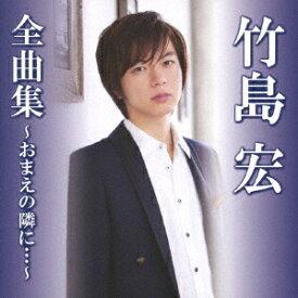 竹島宏/竹島宏全曲集〜おまえの隣に・・・〜