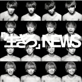 NEWS/「生きろ」(通常盤)