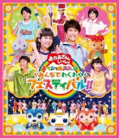 NHK「おかあさんといっしょ」スペシャルステージ 〜みんなでわくわくフェスティバル!!〜(Blu−ray Disc)