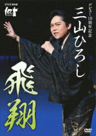 三山ひろし/NHK DVD デビュー10周年記念 三山ひろし 飛翔