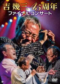 吉幾三/吉幾三45周年ファイナルコンサート